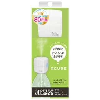SHCB30WT 加湿器 bottle CUBE(キューブ) ホワイト [超音波式]