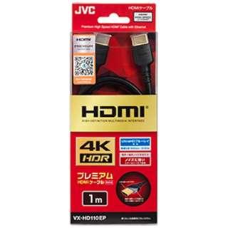 VX-HD110EP HDMIケーブル [1m /HDMI⇔HDMI /イーサネット対応]