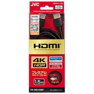 VX-HD115EP HDMIケーブル [1.5m /HDMI⇔HDMI /イーサネット対応]