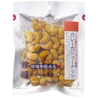 伍魚福 一杯の珍極 カレーカシューナッツ 34g【おつまみ・食品】