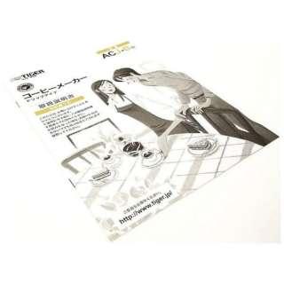 【部品 開封済未使用品】 コーヒーメーカー ACJ-B120HU用取扱説明書 ACJ1077