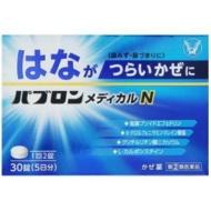 【第(2)類医薬品】 パブロンメディカルN(30錠)〔風邪薬〕 ★セルフメディケーション税制対象商品