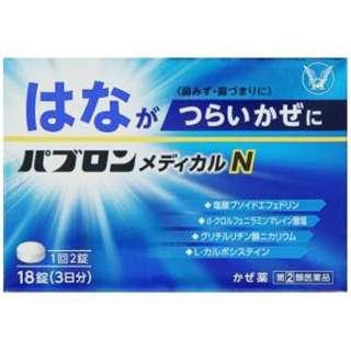 【第(2)類医薬品】 パブロンメディカルN(18錠)〔風邪薬〕 ★セルフメディケーション税制対象商品