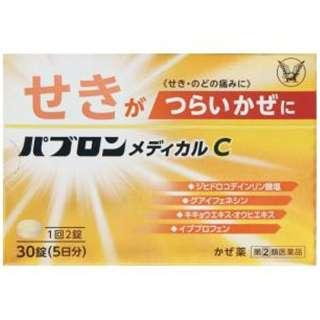 【第(2)類医薬品】 パブロンメディカルC(30錠)〔風邪薬〕 ★セルフメディケーション税制対象商品