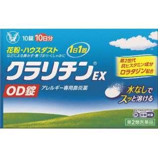 【第2類医薬品】クラリチンEX OD錠 10錠 ★セルフメディケーション税制対象商品