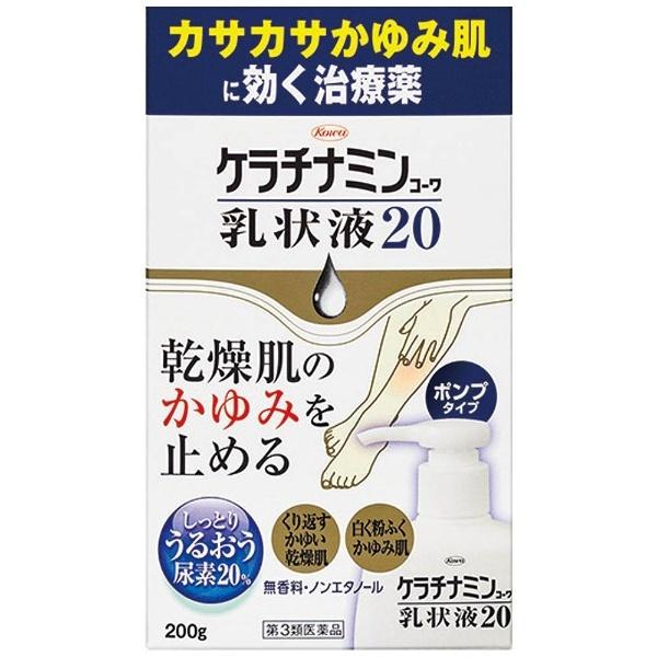 ケラチナミンコーワ乳状液20 200g