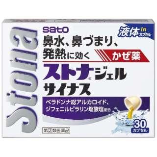 【第(2)類医薬品】 ストナジェルサイナス(30カプセル)〔鼻炎薬〕