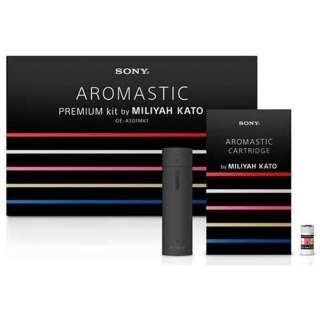 AROMASTIC PREMIUM kit by MILIYAH KATO プレミアムキット