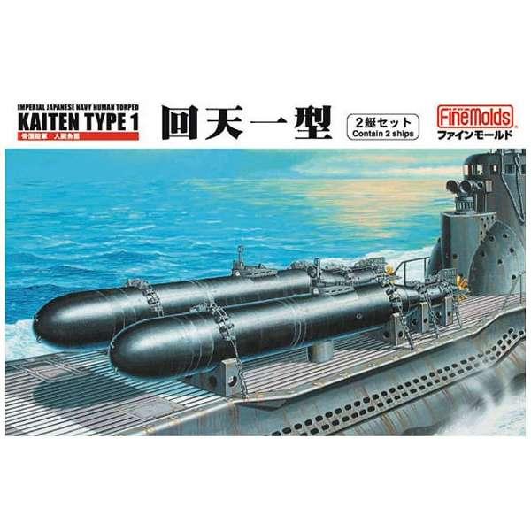 1/72 小型潜水艇シリーズ 帝国海軍 人間魚雷 回天一型(2艇セット ...