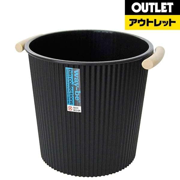 【アウトレット品】 ゴミ箱 ウェイビー WB-503 BK ブラック 【生産完了品】