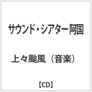 上々颱風(音楽)/サウンド・シアター 阿国 【CD】