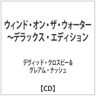 デヴィッド・クロスビー&グレアム・ナッシュ/ウィンド・オン・ザ・ウォーター~デラックス・エディション 【CD】