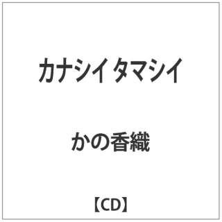 かの香織/カナシイ タマシイ 【CD】