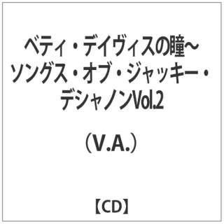 (V.A.)/ベティ・デイヴィスの瞳~ソングス・オブ・ジャッキー・デシャノンVol.2 【CD】