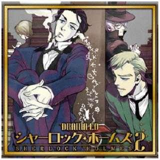 (ドラマCD)/ドラマCD シャーロック・ホームズ 第2巻 【CD】