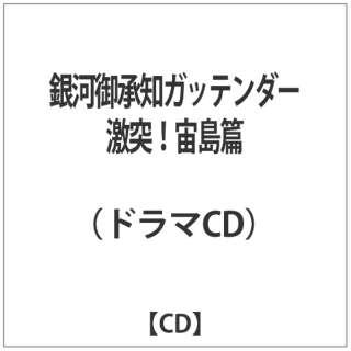 (ドラマCD)/銀河御承知ガッテンダー 激突!宙島篇 【CD】