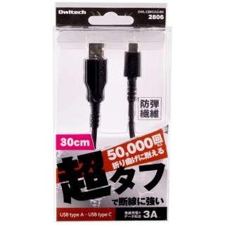 [Type-C]ケーブル 充電・転送 0.3m ブラック OWL-CBKCA3-BK [0.3m]