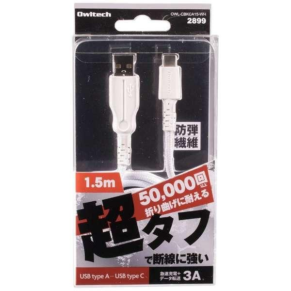[Type-C]ケーブル 充電・転送 1.5m ホワイト OWL-CBKCA15-WH [1.5m]