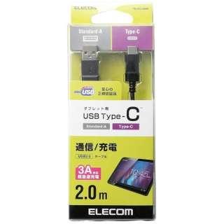 2m[USB-C ⇔ USB-A]2.0ケーブル 充電・転送 ブラック TB-AC20NBK