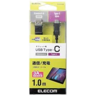 1m[USB-C ⇔ USB-A]2.0ケーブル 充電・転送 ブラック TB-AC10NBK