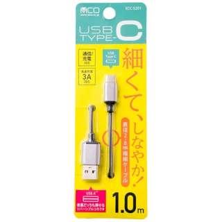 1m[USB-C ⇔ USB-A]2.0ケーブル 充電・転送 ブラック SCC-S201/BK