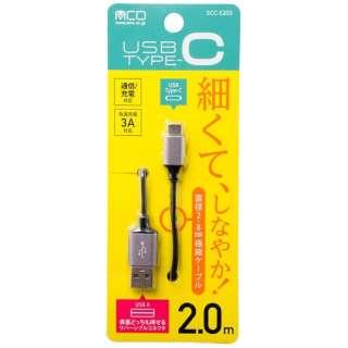 2m[USB-C ⇔ USB-A]2.0ケーブル 充電・転送 ブラック SCC-S202/BK