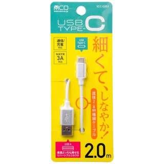 2m[USB-C ⇔ USB-A]2.0ケーブル 充電・転送 ホワイト SCC-S202/WH