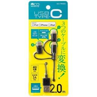 2m[USB-C+Lightning+micro USB ⇔ USB-A]2.0ケーブル 充電・転送 ブラック MFi認証 SCC-TW202/BK