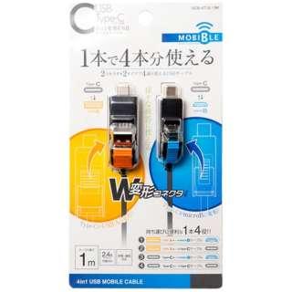 [Type-C+USB-A ⇔ Type-C+micro USB]ケーブル 充電・転送 1m ブラック SCB-4T10/BK