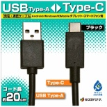 [Type-C]ケーブル 充電・転送 0.2m ブラック RBHE260 [0.2m]