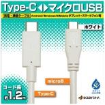 [Type-C ⇔ micro USB]ケーブル 充電・転送 1.2m ホワイト RBHE269