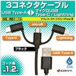 [Type-C+ライトニング+micro USB ⇔ USB-A]ケーブル 充電・転送 1.2m ブラックMFi認証 RBHE274