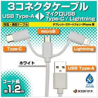 1.2m[Type-C+ライトニング+micro USB ⇔ USB-A]ケーブル 充電・転送ホワイトMFi認証 RBHE275
