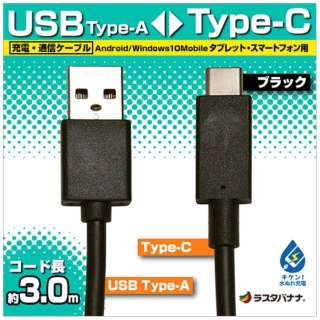 [Type-C]ケーブル 充電・転送 3m ブラック RBHE266 [3.0m]