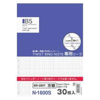 ツイストリングノート専用リーフ方眼罫B5 N1600S