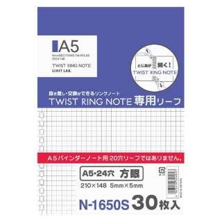 ツイストリングノート専用リーフ方眼罫A5 N1650S