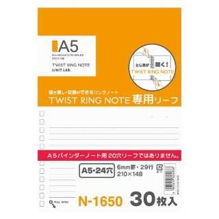 ツイストリングノート専用リーフB罫 A5 N1650
