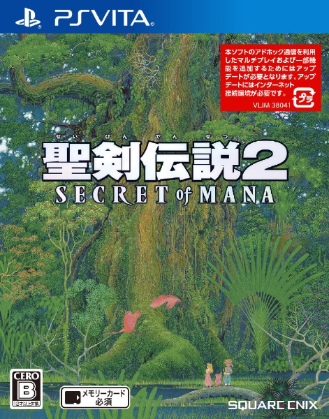 聖剣伝説2 シークレット オブ マナ [PS Vita]