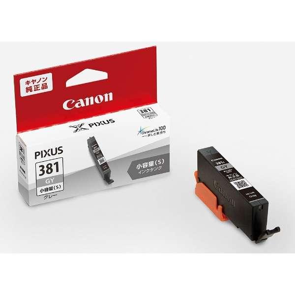 BCI-381sGY 純正プリンターインク PIXUS(Canon) グレー