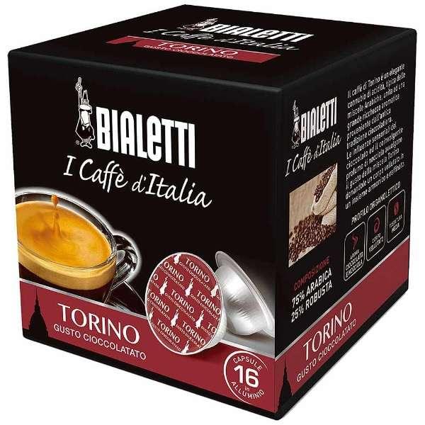 コーヒーカプセル「トリノ」