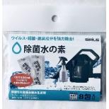 【掃除機用】 掃除機ヘッド用水溶除菌剤 「除菌水の素」(8個入) SPW-A008