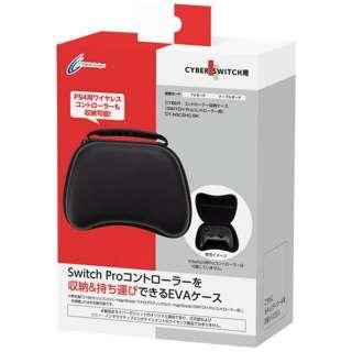 CYBER・コントローラー収納ケース(SWITCH Proコントローラー用) CY-NSCSHC-BK[Switch]
