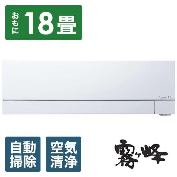 MSZ-FZ5618S-W エアコン 2018年 霧ヶ峰 FZシリーズ ピュアホワイト [おもに18畳用 /200V]
