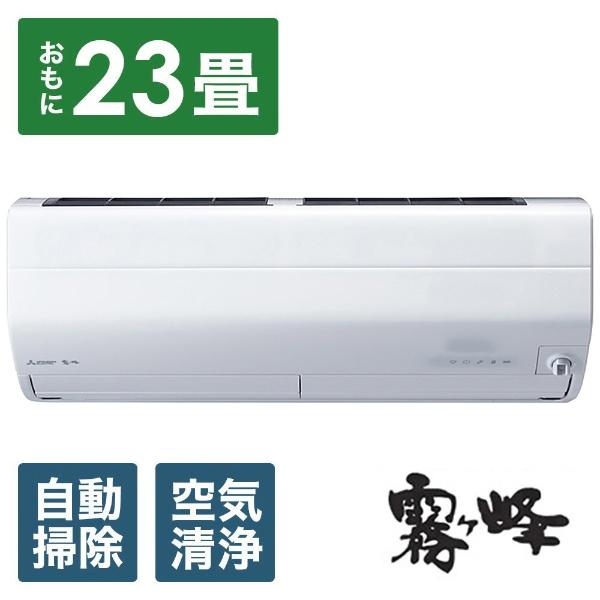 霧ヶ峰 MSZ-ZW7118S-W [ピュアホワイト]