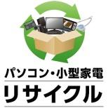 パソコン・小型家電リサイクル