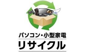 小型家電リサイクルについて