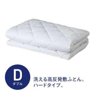 洗える高反発敷ふとん ariasonno -アリアソンノ- ダブルサイズ(140×195×7cm)【日本製】
