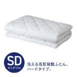 洗える高反発敷ふとん ariasonno -アリアソンノ- セミダブルサイズ(120×195×7cm)【日本製】