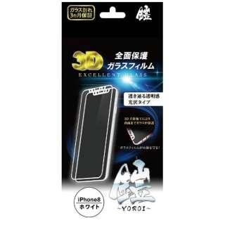 iPhone X用 3Dフルカバー強化ガラスフィルム 鎧 高光沢 ホワイト TMIP8G04WH