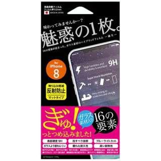 iPhone X用 ハイブリッドガラスフィルム マット Hi8-GAG
